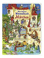 Мой любимый сказочный виммельбух Mein liebstes Wimmelbuch Märchen