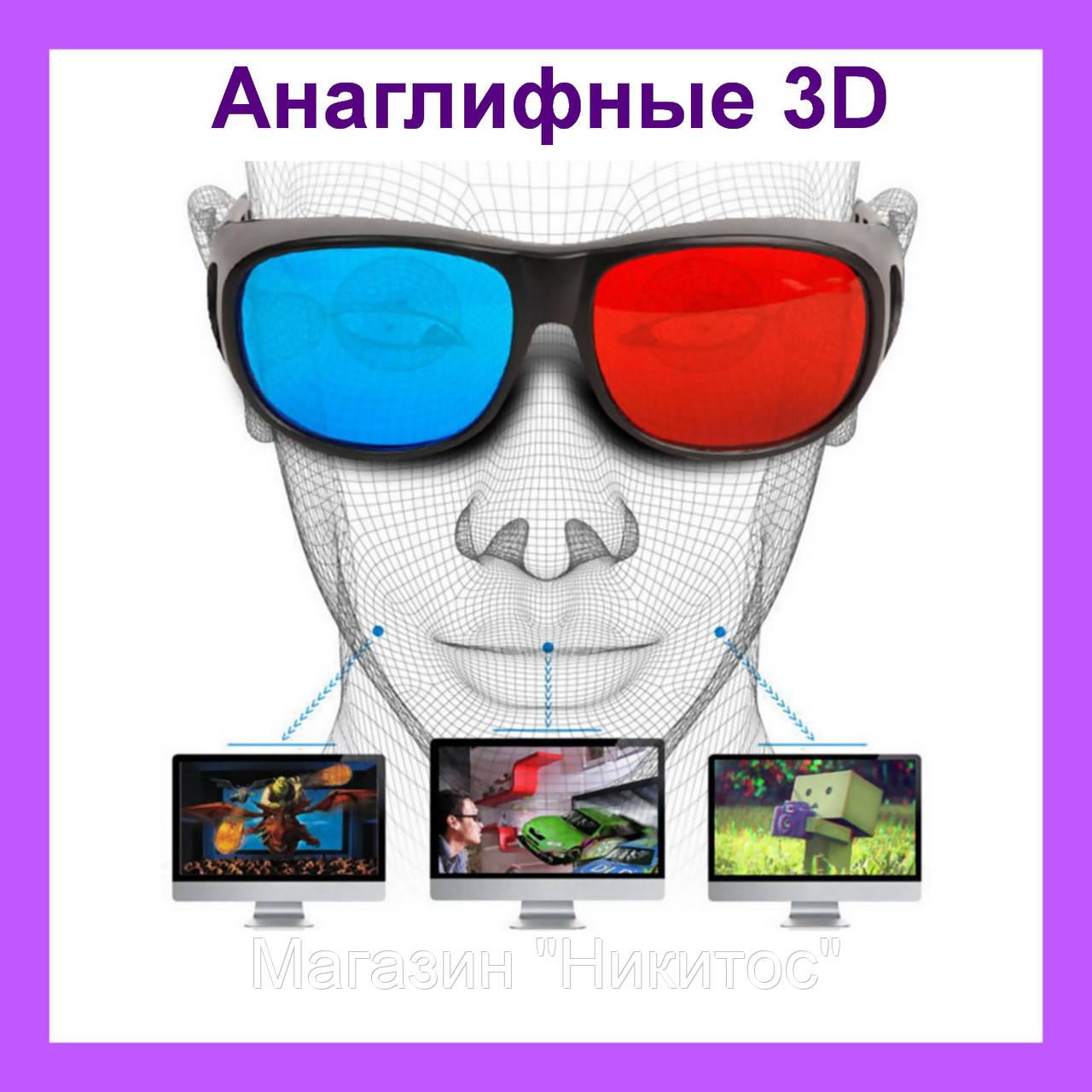 Анаглифные 3D очки  продажа 2ec2149cc07f8