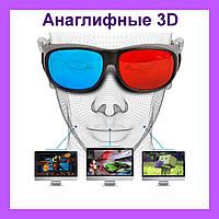 Анаглифные 3D очки