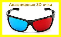 Анаглифные 3D очки!Акция