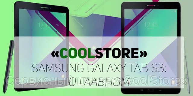 Samsung Galaxy Tab S3: о главном