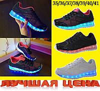 Кроссовки светящиеся детские и женские. LED кроссовки ЭКО кожа, подошва каучук. Производство Турция.