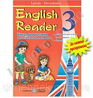 English Reader Книга для читання англійською мовою 3 клас Нова програма Авт: Давиденко Л. Вид-во: Підручники і Посібники