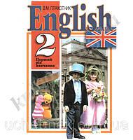 Підручник Англійська мова 2 клас 1 рік навчання За програмою 2002 р. Плахотник В.М Вид-во: Ірпінь