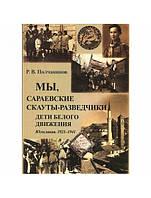Мы, сараевские скауты-разведчики. Югославия. 1921–1941 гг.  Полчанинов Р.В.