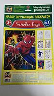 Набор обучающих расскрасок Человек паук № 5