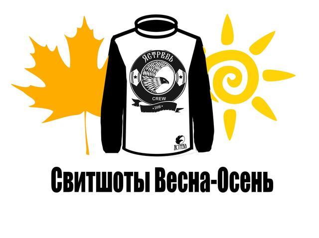 "- Свитшот ""Весна/осень"""