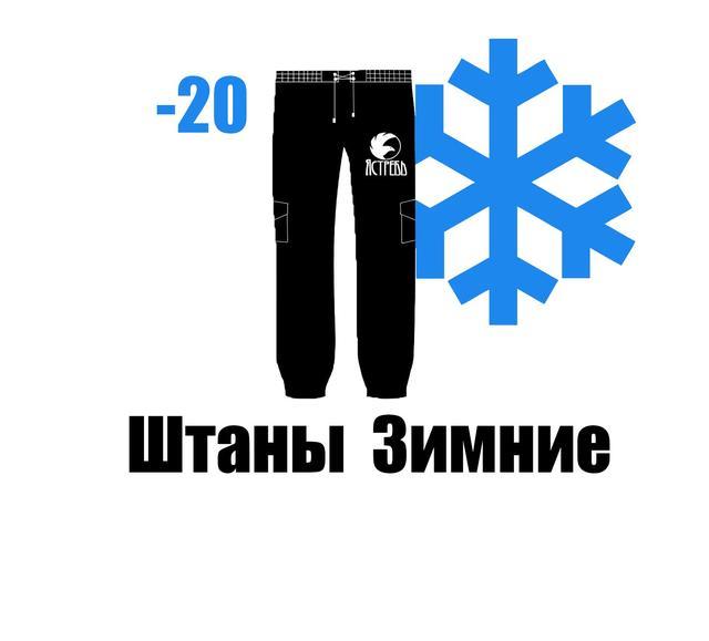 Зимние (с начесом)