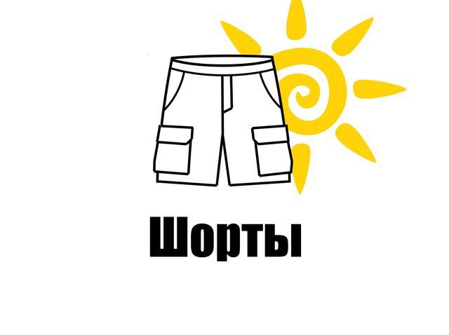 """- Шорты """"Трикотажные"""""""
