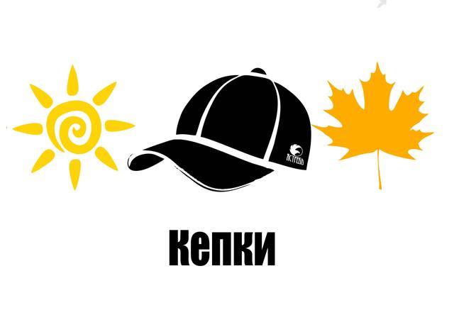 """- """"Кепки"""""""
