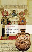 Византийские портреты. Шарль Диль