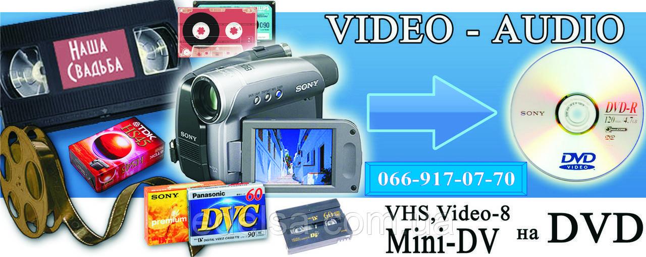 Оцифровка видеокассет на DVD (цена за 2 часа) Салтовка. Харьков.