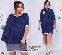 Женское платье + пиджак двойка трикотаж двух-нить размеры 50-52, 54-56