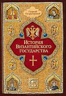 История Византийского государства. Георгий Острогорский