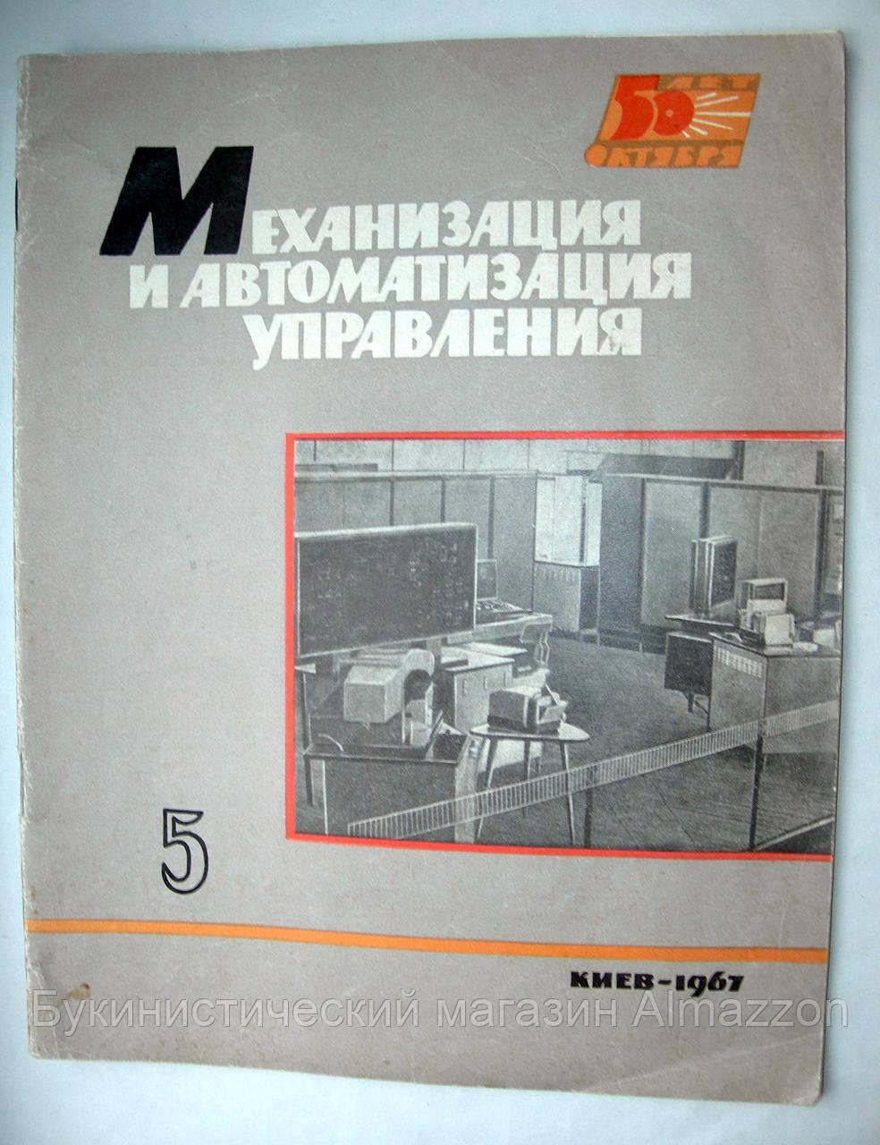Журнал Механизация и автоматика управления. 1967 год. № 5