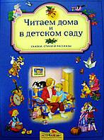 Читаем дома и в детском саду. Сказки, стихи и рассказы