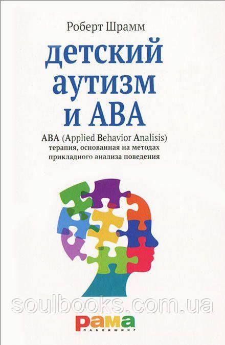 Детский аутизм и АВА. ABA (Applied Behavior Analisis). Роберт Шрамм