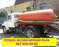 Услуги ассенизатора Киев.Выкачка канализации.Выкачка септика