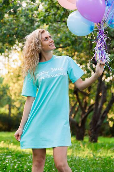"""Платье-футболка """"Миру-Мир"""" мятное pl.020.24"""