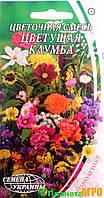 """Семена цветов Цветочная смесь """"Цветущая клумба"""", однолетнее, 1 г,  """"Семена Украины"""", Украина."""