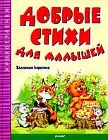 В.Берестов: Добрые стихи для малышей