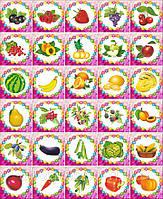 Набор наклеек овощи, фрукты. ягоды