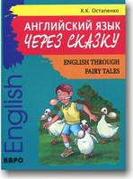 Английский язык через сказку