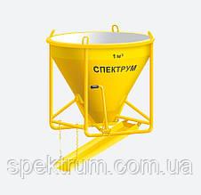 Бункер для бетона SPEKTRUM ББМЭ-1,0