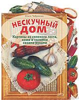 Ольга Чибрикова Нескучный дом. Картины из соленого теста, кожи и соломки своими руками