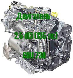 Двигун 2.5 dCi (G9U 730, 135 к. с.)