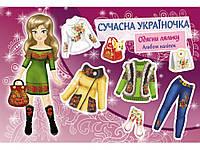 Сучасна україночка Одягни ляльку