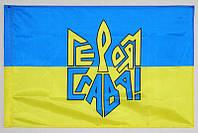 """Флаг Украины """"Героям Слава"""""""