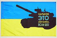 """Флаг """"Харьков это Украина"""", фото 1"""