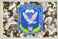 Флаг 95 бригады ВДВ Украины. 95 ДШБ