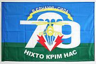 Флаг 79 бригады ВДВ. Прапор 79 бригади