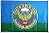 Флаг 80 бригады ВДВ. Прапор 80 бригади ВДВ