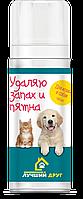 """Спрей Лучший друг для собак и кошек """"Удаляю запах и пятна"""" 100 мл"""