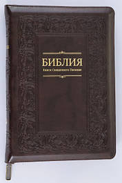 Библия большого формата на русском языке