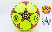 Мяч футбольный №5 PU ламин. Клееный CHAMPIONS LEAGUE FB-4524 (№5, 5 сл., клееный)