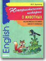 Юмористические истории о животных