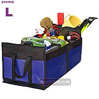 Cумка-органайзер в багажник  ✓ цвет: синий ✓ размер: 600х370х250мм