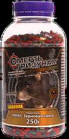 """""""Смерть грызунам"""" зерно(микс),250г-средство для уничтожения крыс,мышей с мумифицирующим действием."""
