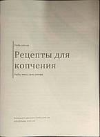 Книга Рецептов для копчения Рыбы, Мяса, Овощей