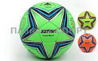 Мяч для футзала №4 CORD STAR STAR-01 (5 сл., сшит вручную, цвета в ассортименте), фото 1