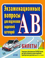 Дерех, Заворицкий Экзаменационные вопросы ГАИ категории АВ на русском языке (Арий)