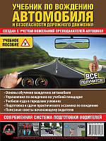 Казаков Е.А. Учебник по вождению автомобиля
