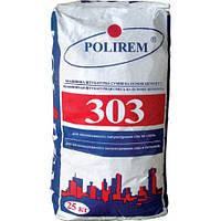 Polirem(Полирем)  СШт-303 - штукатурка на цементной основе (для кирпича, газобетона) машинного нанесения, 25кг
