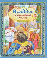 Михаил Солье Аладдин и волшебная лампа