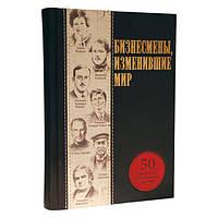 Книга «Бизнесмены, изменившие мир» EliteBook 545(з)