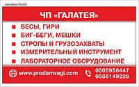 """Набор сотрудников в связи с расширением! ЧП """"Галатея"""" ждет ВАС!"""
